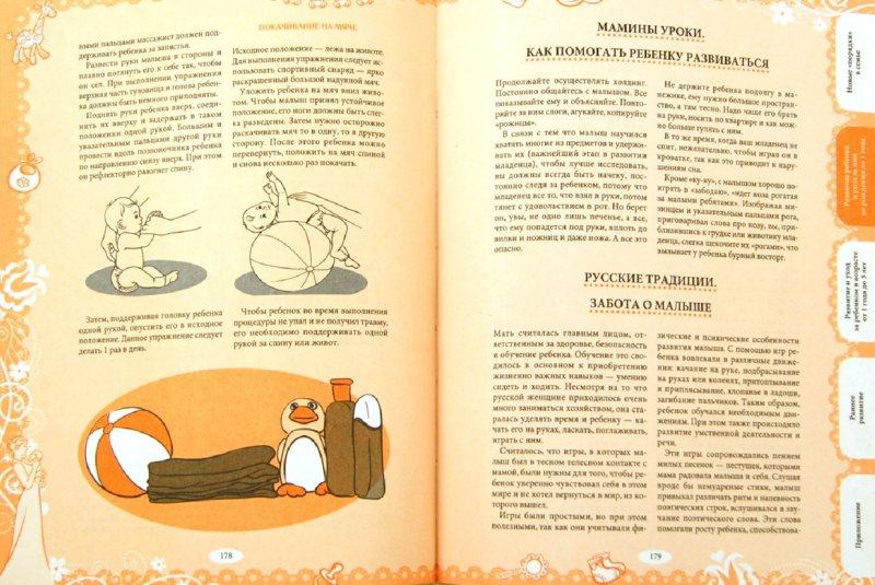 Иллюстрация 1 из 8 для Одна тысяча сто одиннадцать первых дней жизни вашего малыша - Валерия Фадеева | Лабиринт - книги. Источник: Лабиринт