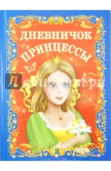 Дневничок принцессыТематические альбомы и ежедневники<br>Дорогие девочки!<br>Из этого дневничка вы узнаете о том, как становятся настоящими принцессами. Придумаете свое королевство с гербом, девизом, замком и садом, заполните собственные странички и дадите подружкам ответить на ваши вопросы. Вы соберете коллекцию своих рецептов, пофантазируете. Вы ответите на вопросы тестов и узнаете что-то новое о себе и своих друзьях, прочитаете про талисманы и знаки зодиака.<br>Наша книга поможет вам хорошо провести время с друзьями, весело и интересно отдохнуть.<br>