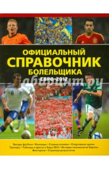 Евро-2012 Официальный справочник болельщика
