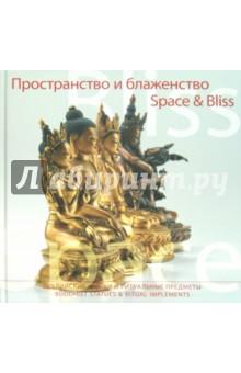 Пространство и блаженство. Буддийские статуиАрхитектура. Скульптура<br>Эта книга - каталог буддийских статуй выставки Пространство и блаженство, проходившей в Берлинском университете искусств 17-21 апреля 2003 года.<br>Книга рассчитана на широкий круг читателей, написана ясным и доступным языком. В ней собраны многочисленные цветные фотографии и подробные описания всех изображений, статуй и ритуальных предметов. Во введении приводится широкий обзор буддийского Учения и символики буддийских статуй, доступный как для буддистов, так и для небуддистов.<br>Также альбом содержит уникальную информацию о различных стилях в буддийском искусстве и их распространении в разных странах; о процессе изготовления статуй; о буддийской символике и значении Будда-аспектов и ритуальных предметов.<br>