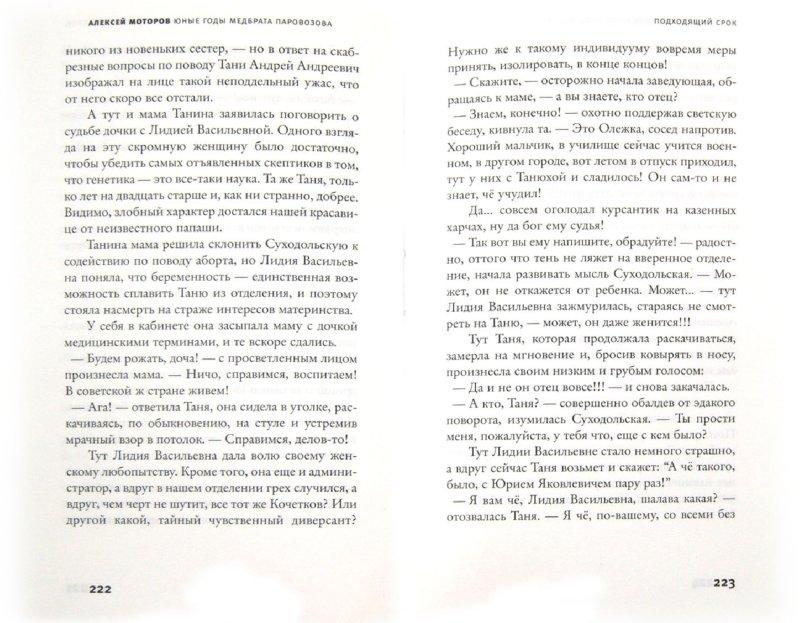 Иллюстрация 1 из 3 для Юные годы медбрата Паровозова - Алексей Моторов | Лабиринт - книги. Источник: Лабиринт