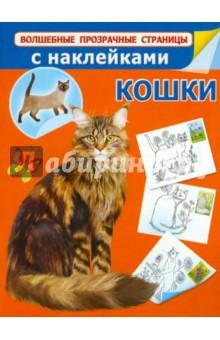 Кошки (с наклейками)