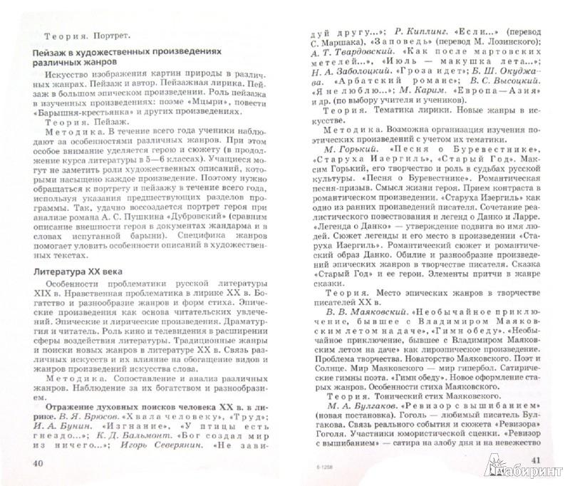 Иллюстрация 1 из 4 для Литература. 5-11 классы. Программа для общеобразовательных учреждений - Курдюмова, Демидова, Леонов, Марьина, Колокольцев | Лабиринт - книги. Источник: Лабиринт