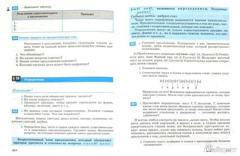 Русский язык: учебник для 5 класса.  М.М. Разумовская и др.  - 18-е изд.