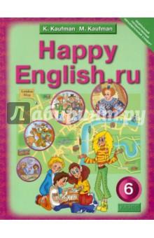 Английский язык: Счастливый английский.ру / Happy English.ru: Учебник для 6 классов. ФГОСАнглийский язык (5-9 классы)<br>Учебник Счастливый английский.ру для 6-го класса входит в состав курса английского языка для 2-11-х классов.<br>Учебник написан в соответствии с требованиями федерального государственного образовательного стандарта и рекомендован Министерством образования и науки Российской Федерации. Учебник обеспечивает необходимый и достаточный уровень коммуникативных умений учащихся в устной и письменной речи, их готовность и способность к речевому взаимодействию на английском языке.<br>Учебник может быть использован в составе любой системы учебников, в том числе в системе Открываю мир.<br>3-е издание, исправленное и переработанное.<br>