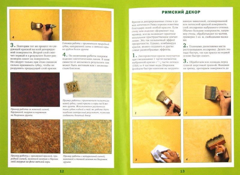 Иллюстрация 1 из 15 для Декоративное окрашивание | Лабиринт - книги. Источник: Лабиринт