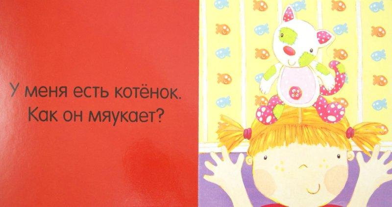 Иллюстрация 1 из 9 для Отогни и посмотри! Как лает собачка? | Лабиринт - книги. Источник: Лабиринт