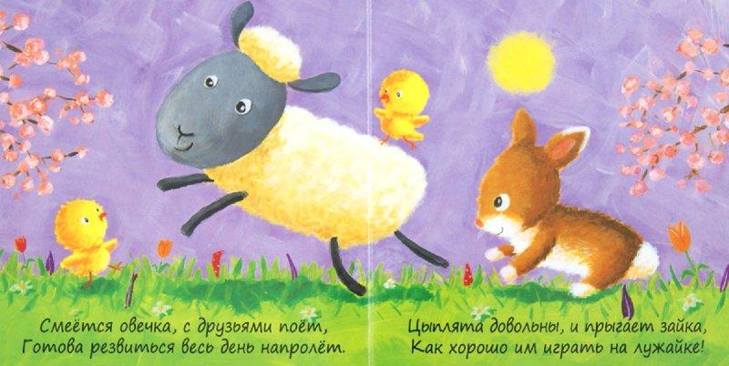 Иллюстрация 1 из 8 для Милашки-очаровашки. Овечка - Бурмистрова, Мороз | Лабиринт - книги. Источник: Лабиринт