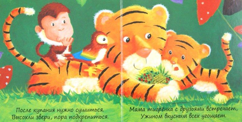 Иллюстрация 1 из 7 для Милашки-очаровашки. Тигренок - Мороз, Бурмистрова | Лабиринт - книги. Источник: Лабиринт