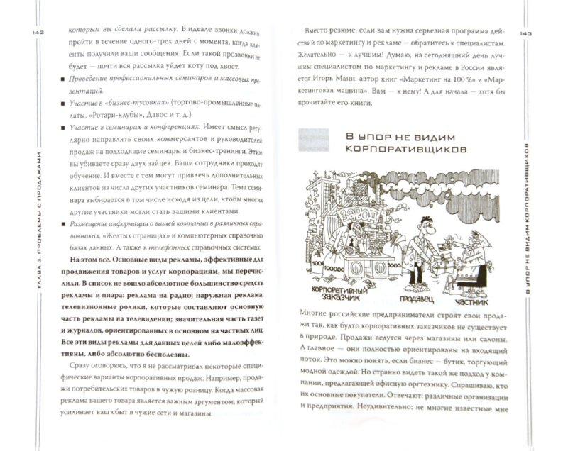 Иллюстрация 1 из 2 для Как загубить собственный бизнес: вредные советы российским предпринимателям (с автографом автора) - Константин Бакшт | Лабиринт - книги. Источник: Лабиринт