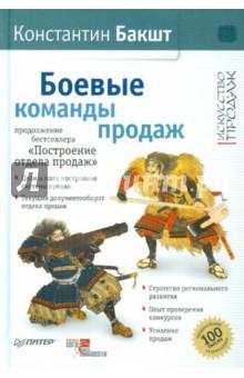 Боевые команды продаж (с автографом автора)