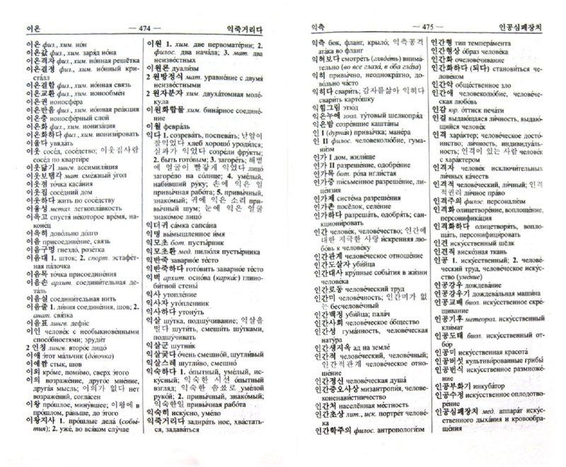 Иллюстрация 1 из 10 для Новый корейско-русский и русско-корейский словарь. 100 000 слов | Лабиринт - книги. Источник: Лабиринт