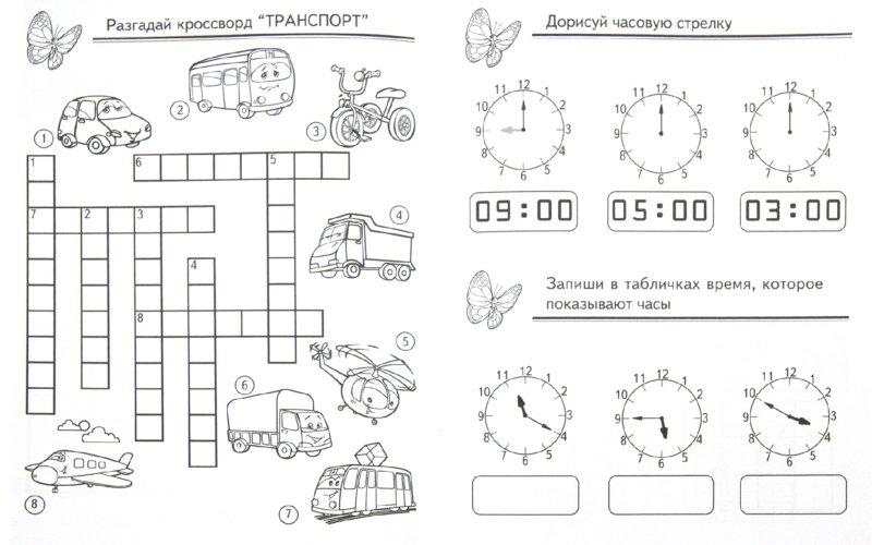 Иллюстрация 1 из 12 для Развивающие игры. Мотылёк | Лабиринт - книги. Источник: Лабиринт