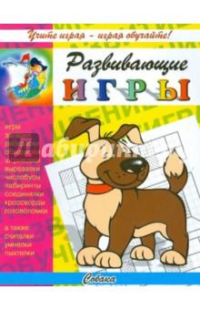 Обложка книги Развивающие игры. Собака