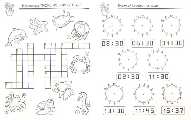 Иллюстрация 1 из 11 для Развивающие игры. Цветик-семицветик | Лабиринт - книги. Источник: Лабиринт