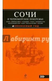 Шигапов Артур, Логвинова Наталья Геннадьевна Сочи и Черноморское побережье. Путеводитель