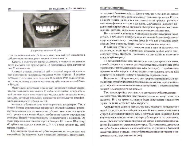 Иллюстрация 1 из 29 для 100 великих тайн человека - Анатолий Бернацкий | Лабиринт - книги. Источник: Лабиринт
