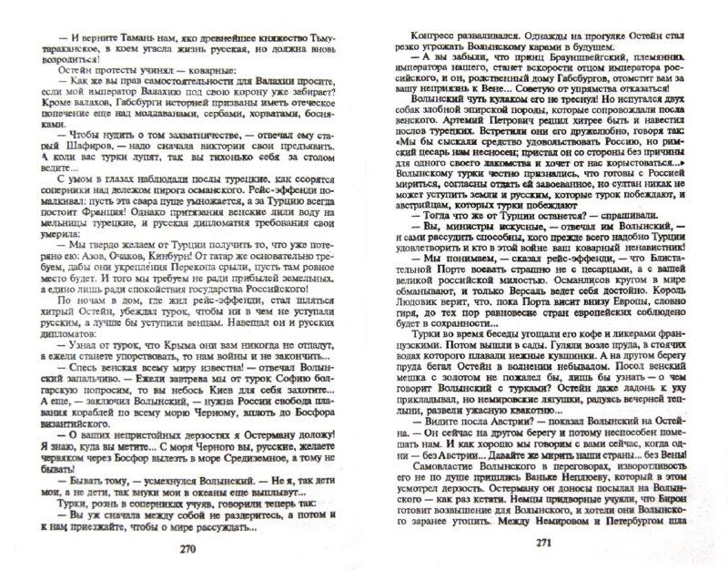 Иллюстрация 1 из 7 для Слово и дело. Роман-хроника времен Анны Иоанновны. Книга 2 - Валентин Пикуль | Лабиринт - книги. Источник: Лабиринт