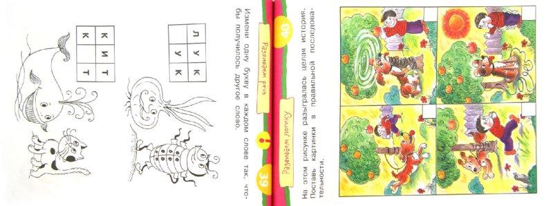 Иллюстрация 1 из 37 для Игры с картинками. Весёлые слова. 4-6 лет - Ольга Федина   Лабиринт - книги. Источник: Лабиринт