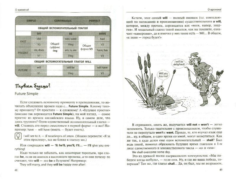Иллюстрация 1 из 14 для Нескучный английский - Марина Поповец | Лабиринт - книги. Источник: Лабиринт