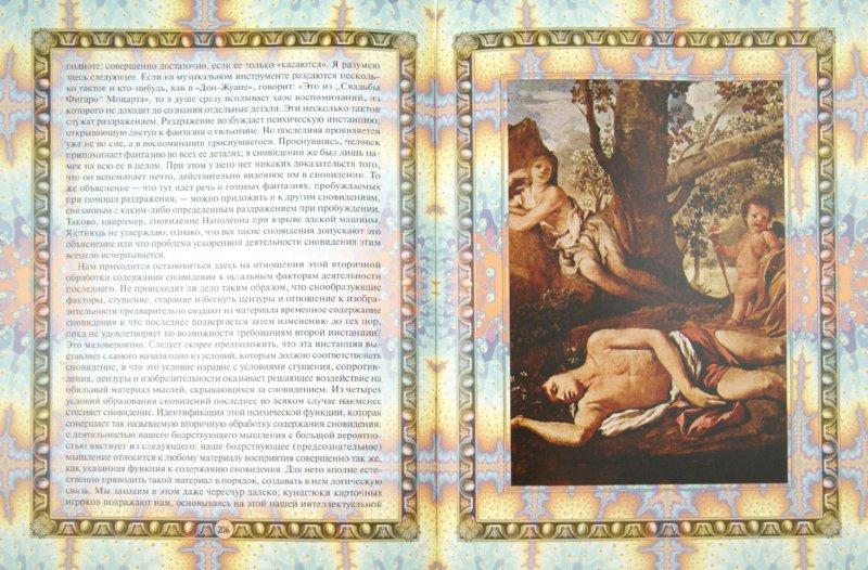 Иллюстрация 1 из 19 для Толкование сновидений - Зигмунд Фрейд | Лабиринт - книги. Источник: Лабиринт