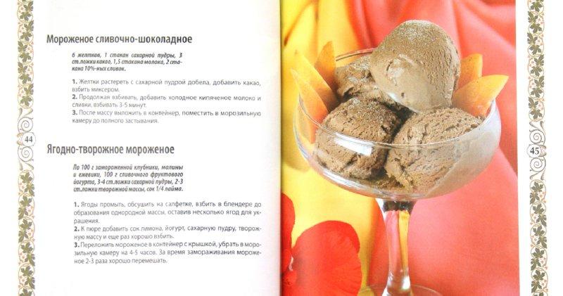 Рецепт мороженого в домашних условиях из молока для мороженицы 102