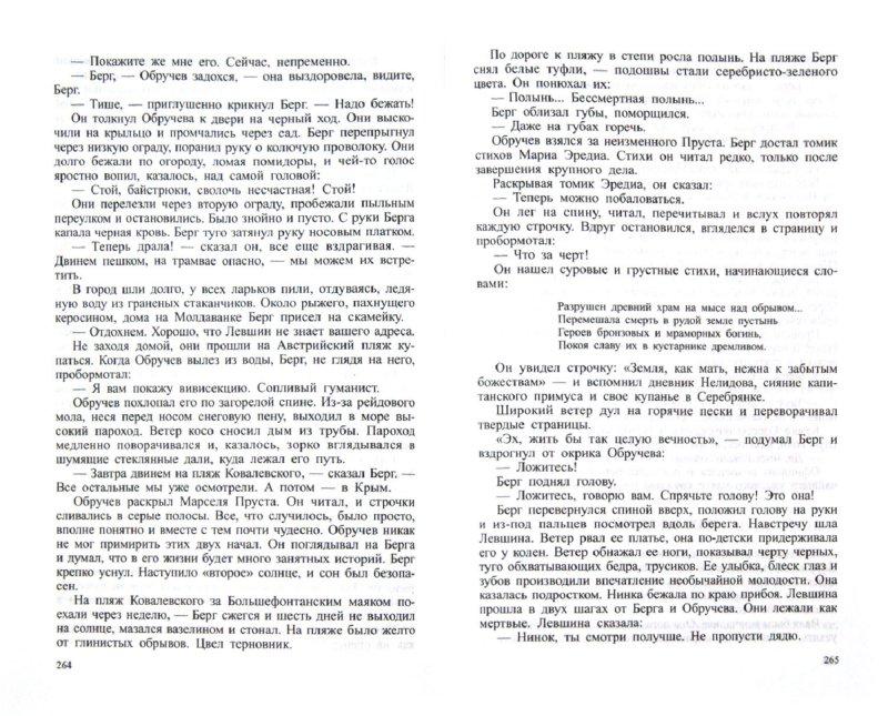 Иллюстрация 1 из 9 для Собрание сочинений в 7 томах - Константин Паустовский | Лабиринт - книги. Источник: Лабиринт