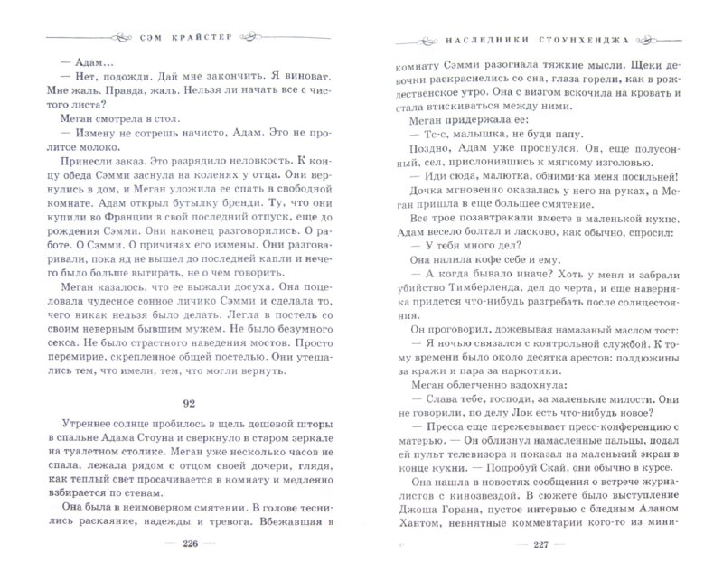 Иллюстрация 1 из 10 для Наследники Стоунхенджа - Сэм Крайстер | Лабиринт - книги. Источник: Лабиринт