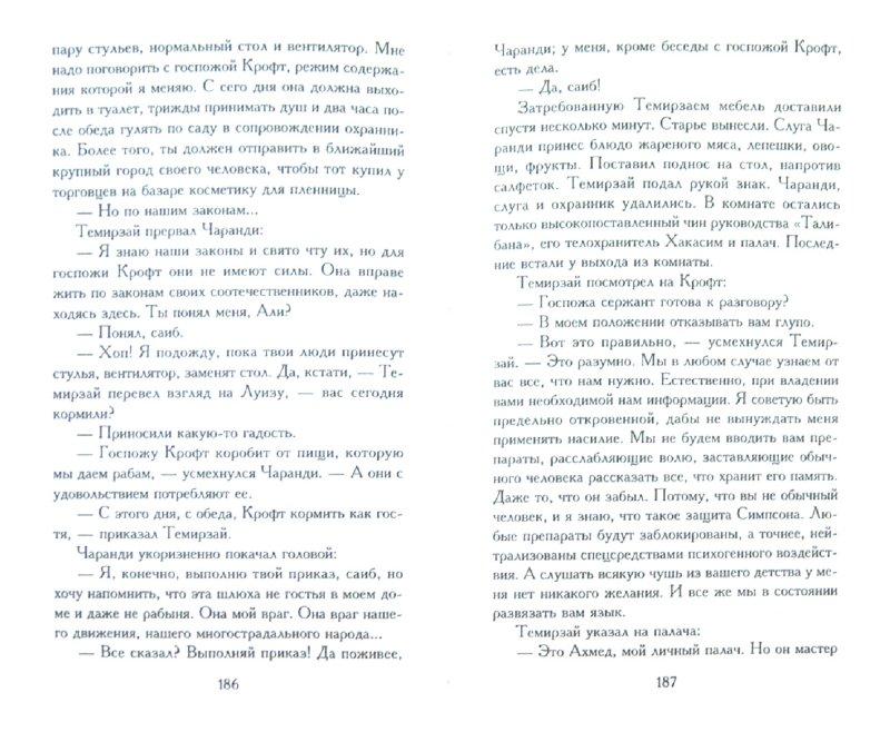 Иллюстрация 1 из 2 для Проиграть нельзя - Александр Тамоников   Лабиринт - книги. Источник: Лабиринт