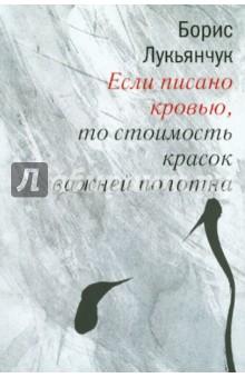 Если писано кровью, то стоимость красок важнее полотнаСовременная отечественная поэзия<br>Книга стихов Бориса Лукьянчука Если писано кровью, то стоимость красок важней полотна - удивительно искреннее, ранящее, обезоруживающее автобиографическое повествование, адресованное глубокому и неравнодушному читателю.<br>Открывают сборник зелёненькие стихи, проба пера, которое срывается, летит и торопится за неугомонной музой автора.<br>Следующие главы - это, безусловно, зрелая поэзия, - точная, плотная, богатая аллитерациями и откровенная до исповедальности.<br>Лирика Лукьянчука для нашего пустого времени нехарактерная, тонко играющая со смыслами и одновременно возвращающая смысл, дух и жизнь самому поэтическому слову.<br>
