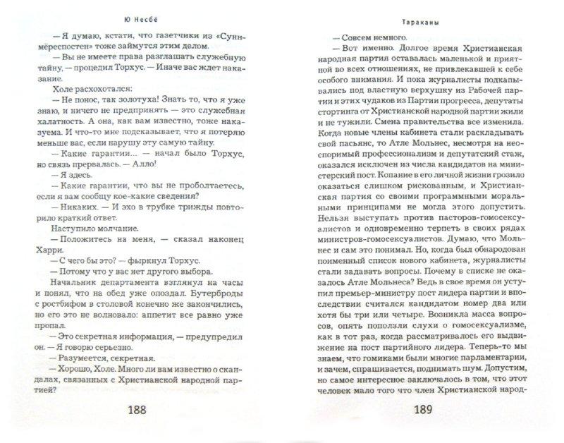 Иллюстрация 1 из 20 для Тараканы - Ю Несбё | Лабиринт - книги. Источник: Лабиринт