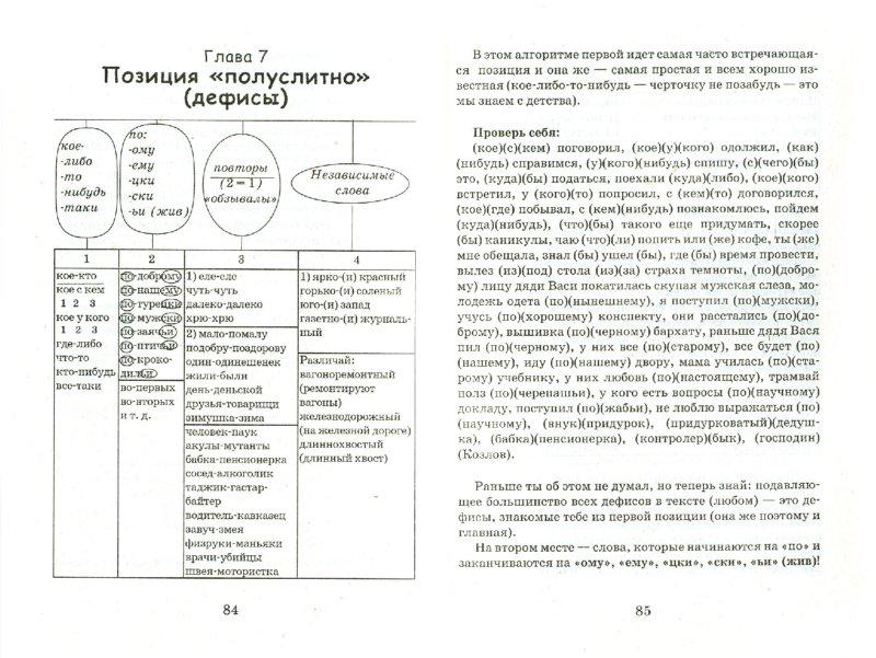Иллюстрация 1 из 3 для 22 урока идеальной грамотности. Русский язык без правил и словарей - Наталья Романова   Лабиринт - книги. Источник: Лабиринт