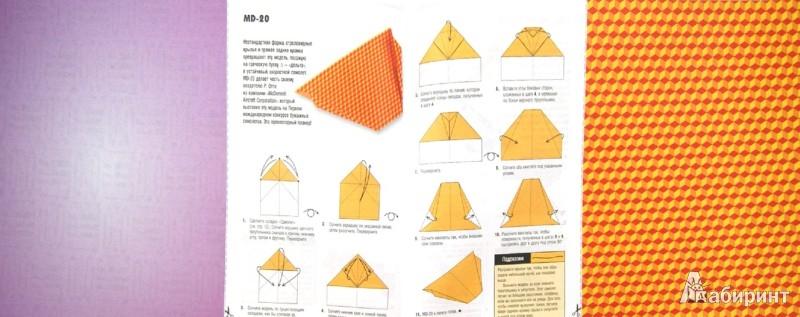 Иллюстрация 1 из 28 для Оригами. Самолеты. 38 оригинальных летающих моделей: дротики, планеры, каскадеры (с набором бумаги) - Джеффри Руцки | Лабиринт - книги. Источник: Лабиринт