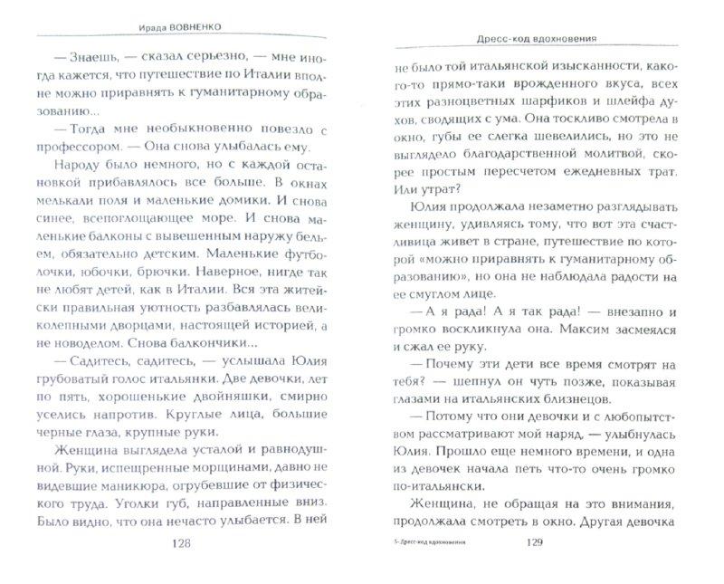 Иллюстрация 1 из 11 для Дресс-код вдохновения - Ирада Вовненко | Лабиринт - книги. Источник: Лабиринт