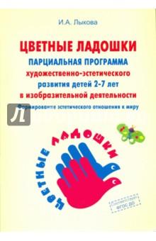 Авторская Программа Цветные Ладошки