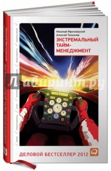 Обложка книги Экстремальный тайм-менеджмент