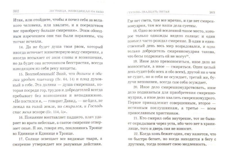 Иллюстрация 1 из 23 для Лествица, возводящая на небо - Иоанн Лествичник | Лабиринт - книги. Источник: Лабиринт