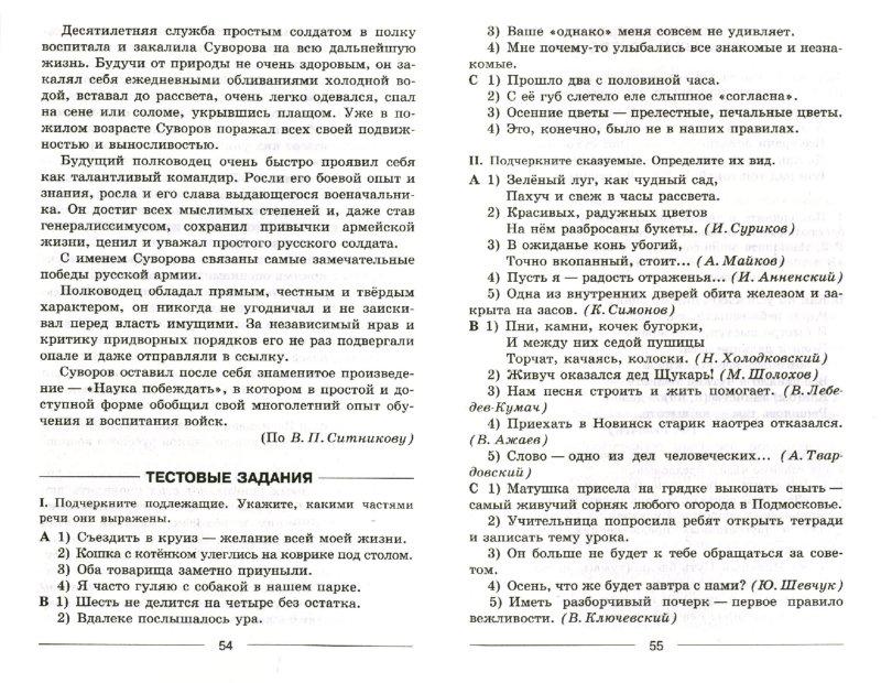 Контрольный диктант ночь в горах  1 labirint ru books 342565 scrn big 1