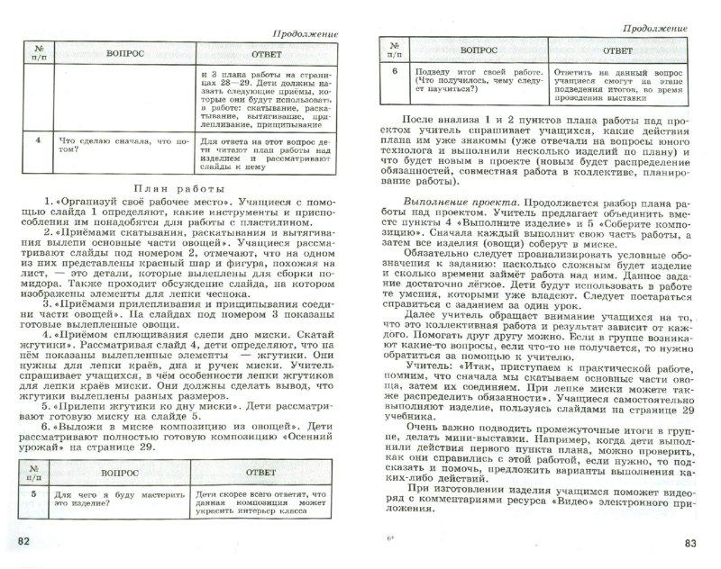 Ктп по технологии 3 класс школа россии