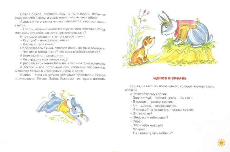 Иллюстрация 1 из 33 для Как жираф в прятки играл - Виктор Лунин   Лабиринт - книги. Источник: Лабиринт
