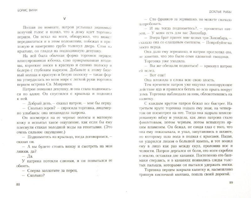 Иллюстрация 1 из 30 для Мурашки - Борис Виан | Лабиринт - книги. Источник: Лабиринт