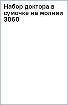 Набор доктора (в сумочке на молнии) 3060