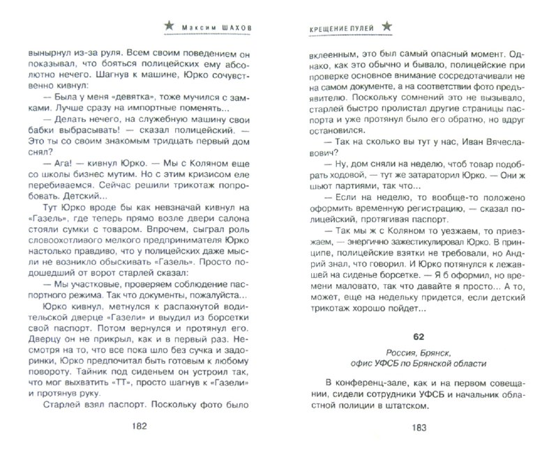 Иллюстрация 1 из 7 для Крещение пулей - Максим Шахов   Лабиринт - книги. Источник: Лабиринт