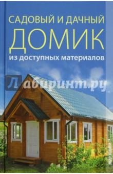 Садовый и дачный домик из доступных материалов