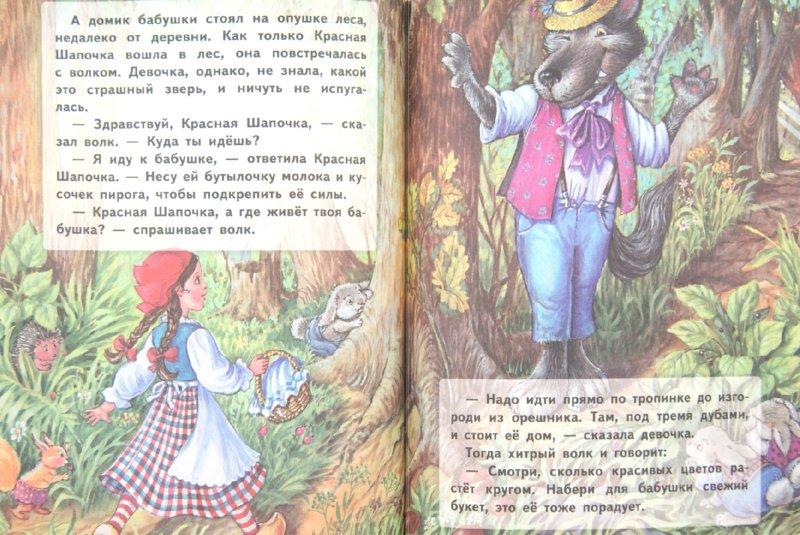 Иллюстрация 1 из 6 для Лучшие сказки - Андерсен, Перро   Лабиринт - книги. Источник: Лабиринт