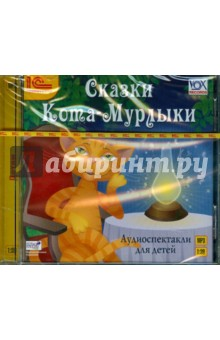 Сказки Кота-Мурлыки (CDmp3) 1С