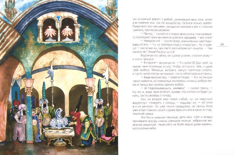 Иллюстрация 1 из 61 для Юность Пьеро - Александр Дюма | Лабиринт - книги. Источник: Лабиринт