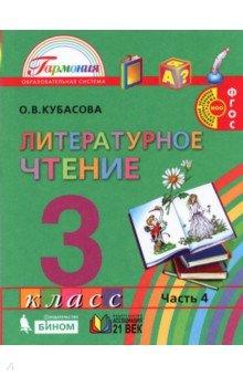 Литературное чтение. 3 класс. Учебник. В 4-х частях. Часть 4. ФГОС
