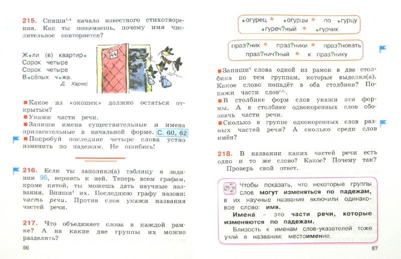 Гдз по русскому языку 1 класс соловейчик