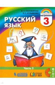 Русский язык. К тайнам нашего языка. Учебник для 3 класса. В 2-х частях. Часть 2. ФГОС